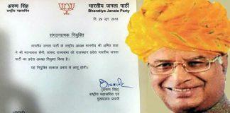 Madan Lal Saini BJP's new state president