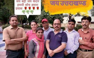 दिल्ली : बद्री केदार संस्था  ने की  उत्तराखंड के ग्रामीण कलाकारों के लिए अनूठी पहल