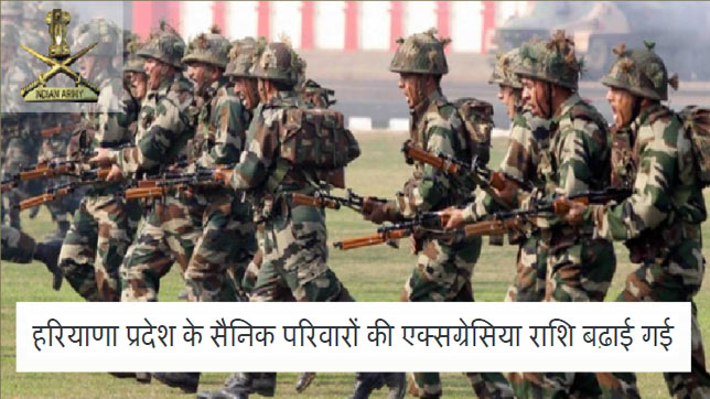 EX-Gratia-increased for families of soldiers of haryana state