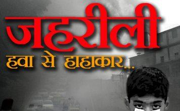 धीमी व दर्दनाक मौत मंडरा रही है दिल्ली और भारत के कई शहरों पर