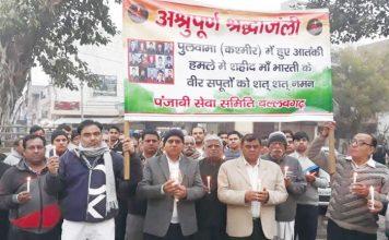 पंजाबी सेवा समिति ने कैंडल मार्च निकाल शहीदों को दी श्रद्धांजली
