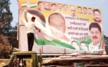 चुनाव आचार संहिता के बाद पोस्टर उतारना शुरू