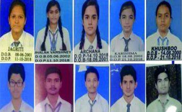 12वीं बोर्ड परीक्षा में बी.एन.स्कूल के छात्रों ने मारी बाजी