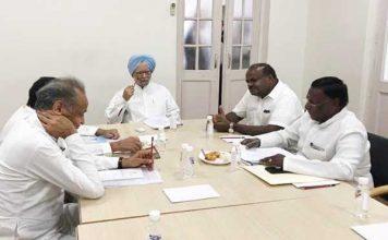 नीति आयोग में उठाए जाने वाले सवालों पर कॉंग्रेस की बैठक