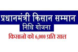 हर किसान को 6 हजार पीएम किसान सम्मान निधि योजना सरकार द्वारा शुरू