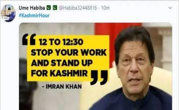 पाकिस्तान में रुक जाएंगी सारी ट्रेनें, कश्मीरी ऑवर का उड़ रहा मजाक