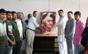 इंदिरा गांधी ने देश की एकता व अखंडता को हमेशा बनाए रखा : राजेंद्र शर्मा