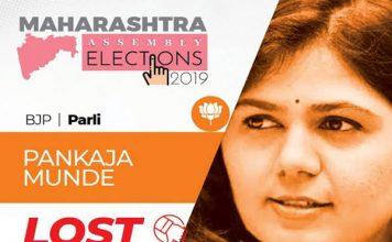पंकजा मुंडे BJP छोड़ शिवसेना में होंगी शामिल? ट्विटर प्रोफाइल बदलने से अटकलें तेज